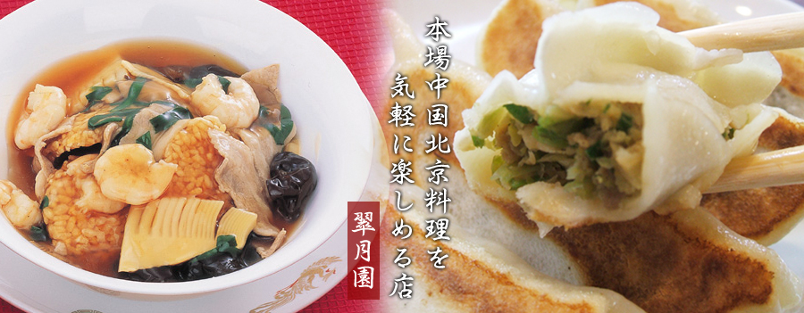 本場中国北京料理を気軽に楽しめる店 翠月園